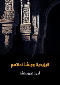 تحميل كتاب كتاب اليزيدية ومنشأ نحلتهم - أحمد تيمور باشا لـِ: أحمد تيمور باشا