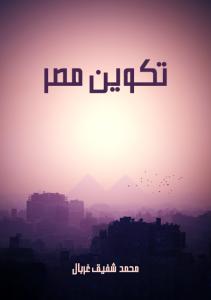 تحميل كتاب كتاب تكوين مصر - محمد شفيق غربال لـِ: محمد شفيق غربال
