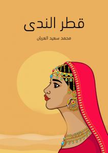 تحميل كتاب كتاب قطر الندى - محمد سعيد العريان لـِ: محمد سعيد العريان