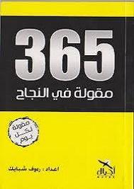 تحميل كتاب كتاب 365 مقولة في النجاح - رءوف شبايك لـِ: رءوف شبايك
