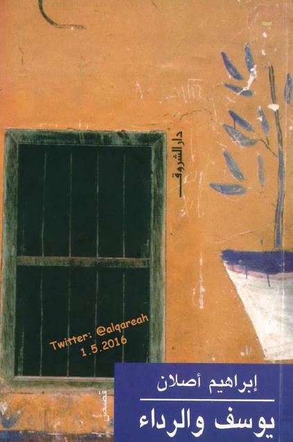 صورة كتاب يوسف والرداء – إبراهيم أصلان