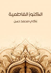 تحميل كتاب كتاب الكنوز الفاطمية - زكي محمد حسن لـِ: زكي محمد حسن