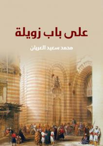 تحميل كتاب كتاب على باب زويلة - محمد سعيد العريان لـِ: محمد سعيد العريان