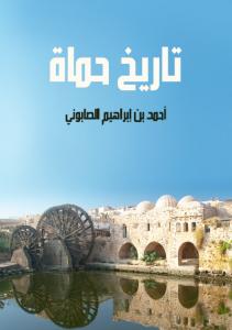 تحميل كتاب كتاب تاريخ حماة - أحمد بن إبراهيم الصابوني لـِ: أحمد بن إبراهيم الصابوني