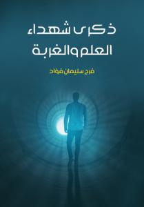 تحميل كتاب كتاب ذكرى شهداء العلم والغربة - فرج سليمان فؤاد لـِ: فرج سليمان فؤاد