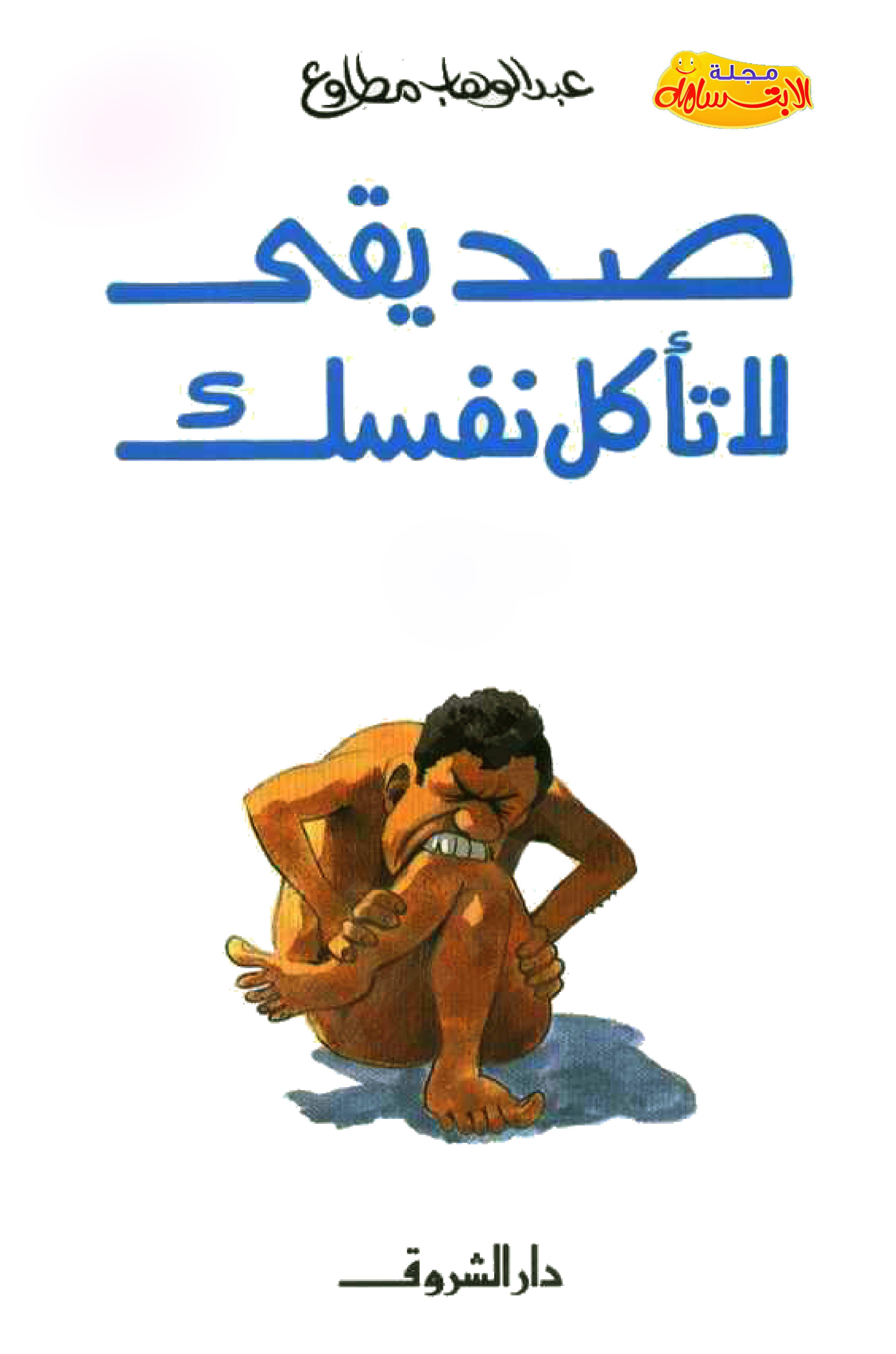 صورة كتاب صديقي لا تأكل نفسك – عبد الوهاب مطاوع