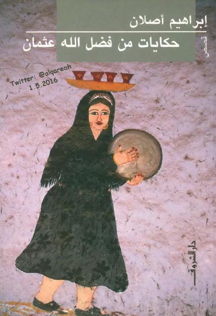 صورة كتاب حكايات من فضل الله عثمان – إبراهيم أصلان