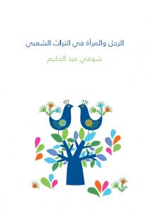 تحميل كتاب كتاب الرجل والمرأة في التراث الشعبي - شوقي عبد الحكيم لـِ: شوقي عبد الحكيم