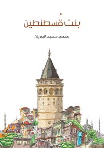 تحميل كتاب كتاب بنت قُسطنطين - محمد سعيد العريان لـِ: محمد سعيد العريان