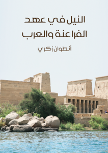 تحميل كتاب كتاب النيل في عهد الفراعنة والعرب - أنطوان زكري لـِ: أنطوان زكري