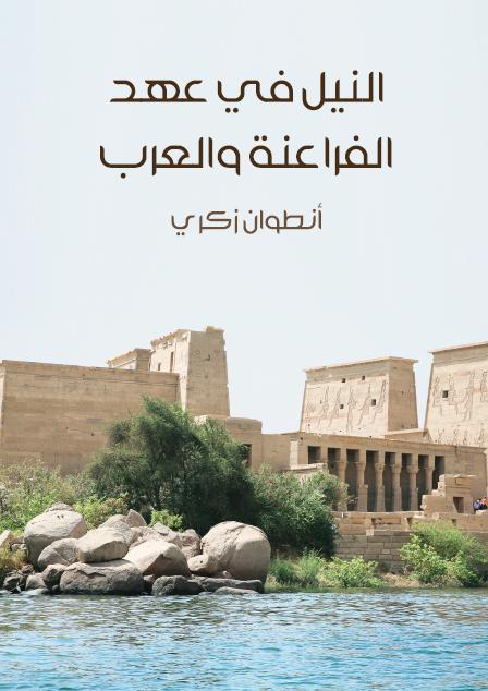 صورة كتاب النيل في عهد الفراعنة والعرب – أنطوان زكري