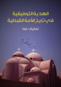 تحميل كتاب كتاب الهدية التوفيقية في تاريخ الأمة القبطية - توفيق عزوز لـِ: توفيق عزوز