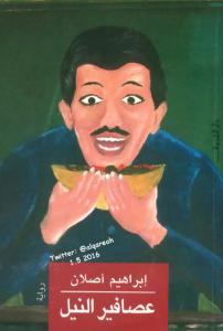 تحميل كتاب رواية عصافير النيل - إبراهيم أصلان لـِ: إبراهيم أصلان