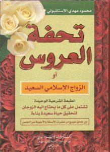 تحميل كتاب كتاب تحفة العروس (الزواج الإسلامي السعيد) - محمود مهدي الإستانبولي لـِ: محمود مهدي الإستانبولي