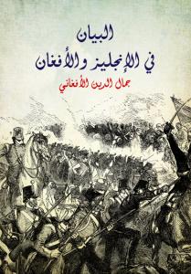 تحميل كتاب كتاب البيان في الإنجليز والأفغان - جمال الدين الأفغاني لـِ: جمال الدين الأفغاني