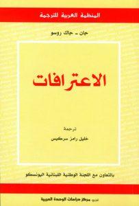 تحميل كتاب كتاب الاعترافات - جان جاك روسو لـِ: جان جاك روسو
