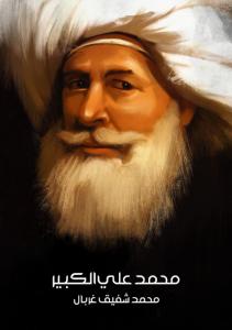 تحميل كتاب كتاب محمد علي الكبير - محمد شفيق غربال لـِ: محمد شفيق غربال