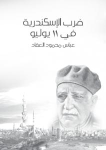 تحميل كتاب كتاب ضرب الإسكندرية في 11 يوليو - عباس محمود العقاد لـِ: عباس محمود العقاد