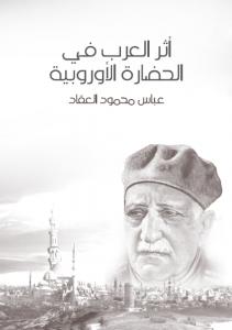 تحميل كتاب كتاب أثر العرب في الحضارة الأوروبية - عباس محمود العقاد لـِ: عباس محمود العقاد
