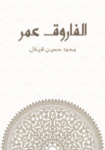 تحميل كتاب كتاب الفاروق عمر - محمد حسين هيكل لـِ: محمد حسين هيكل