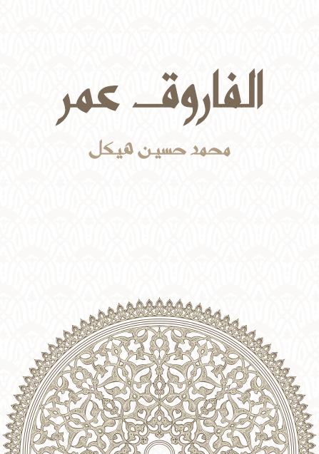 صورة كتاب الفاروق عمر – محمد حسين هيكل