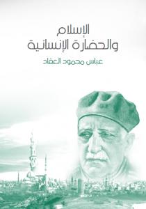تحميل كتاب كتاب الإسلام والحضارة الإنسانية - عباس محمود العقاد لـِ: عباس محمود العقاد