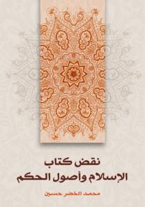 تحميل كتاب كتاب نقض كتاب الإسلام وأصول الحكم - محمد الخضر حسين لـِ: محمد الخضر حسين