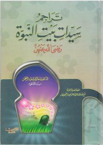 تحميل كتاب كتاب تراجم سيدات بيت النبوة - عائشة عبد الرحمن لـِ: عائشة عبد الرحمن
