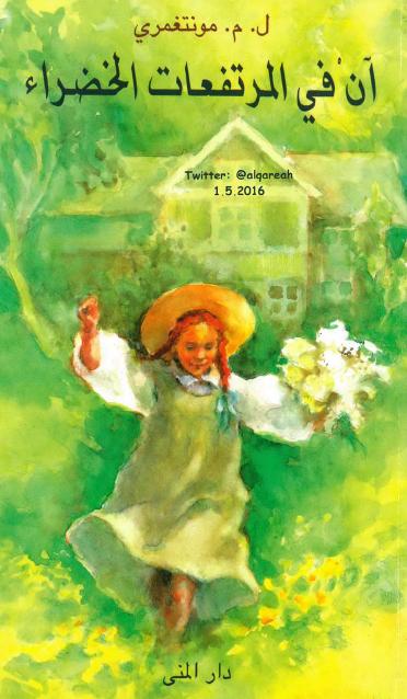 صورة رواية آن في المرتفعات الخضراء – ل.م. مونتغمري