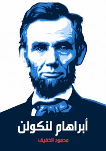 تحميل كتاب كتاب أبراهام لنكولن - محمود الخفيف لـِ: محمود الخفيف