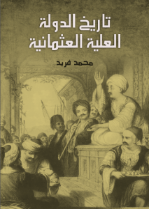 تحميل كتاب كتاب تاريخ الدولة العلية العثمانية - محمد فريد لـِ: محمد فريد