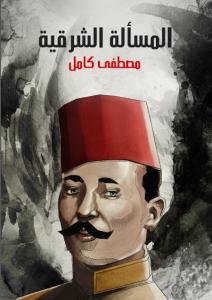 كتاب المسألة الشرقية مصطفى كامل
