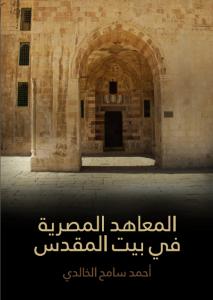 تحميل كتاب كتاب المعاهد المصرية في بيت المقدس - أحمد سامح الخالدي لـِ: أحمد سامح الخالدي
