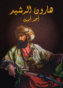 تحميل كتاب كتاب هارون الرشيد - أحمد أمين لـِ: أحمد أمين