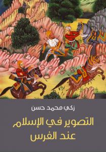 تحميل كتاب كتاب التصوير في الإسلام عند الفرس - زكي محمد حسن لـِ: زكي محمد حسن