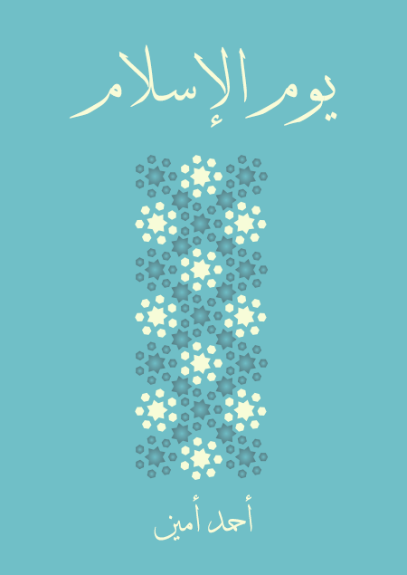 صورة كتاب يوم الإسلام – أحمد أمين