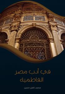 تحميل كتاب كتاب في أدب مصر الفاطمية - محمد كامل حسين لـِ: محمد كامل حسين