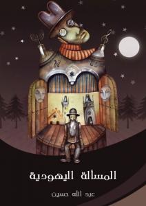 تحميل كتاب كتاب المسألة اليهودية - عبد الله حسين لـِ: عبد الله حسين