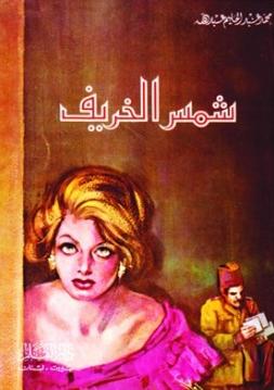 صورة رواية شمس الخريف – محمد عبد الحليم عبد الله