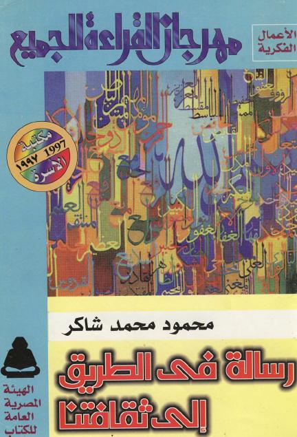 صورة كتاب رسالة في الطريق إلى ثقافتنا – محمود محمد شاكر