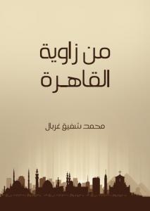 تحميل كتاب كتاب من زاوية القاهرة - محمد شفيق غربال لـِ: محمد شفيق غربال