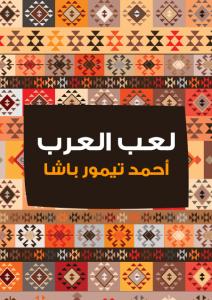 تحميل كتاب كتاب لعب العرب - أحمد تيمور باشا لـِ: أحمد تيمور باشا