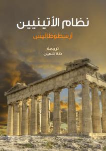 تحميل كتاب كتاب نظام الأتينيين - أرسطوطاليس لـِ: أرسطوطاليس
