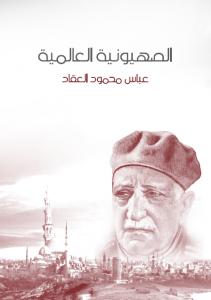 تحميل كتاب كتاب الصهيونية العالمية - عباس محمود العقاد لـِ: عباس محمود العقاد