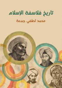 تحميل كتاب كتاب تاريخ فلاسفة الإسلام - محمد لطفي جمعة لـِ: محمد لطفي جمعة