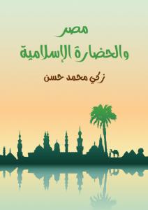 تحميل كتاب كتاب مصر والحضارة الإسلامية - زكي محمد حسن لـِ: زكي محمد حسن