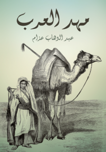 تحميل كتاب كتاب مهد العرب - عبد الوهاب عزام لـِ: عبد الوهاب عزام