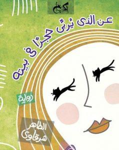 تحميل كتاب رواية عن الذي يربي حجرًا في بيته - الطاهر شرقاوي للمؤلف: الطاهر شرقاوي