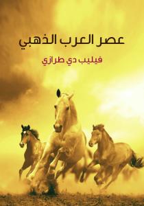 تحميل كتاب كتاب عصر العرب الذهبي - فيليب دي طرازي لـِ: فيليب دي طرازي