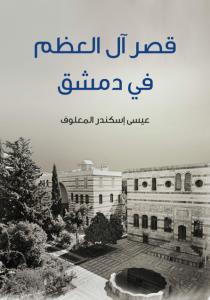 تحميل كتاب كتاب قصر آل العظم في دمشق - عيسى إسكندر المعلوف لـِ: عيسى إسكندر المعلوف